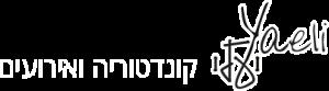 קונדיטורית יעלי - לוגו